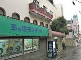 玉の湯(東京都豊島区南大塚)
