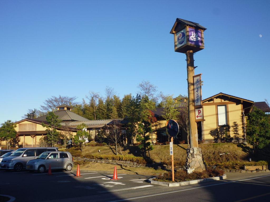 さいたま清河寺温泉(さいたま市...