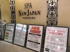 スパニュージャパン(横浜市中区長者町)