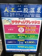 カプセルホテル渋谷(東京都渋谷区道玄坂)