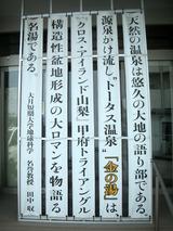 トータス温泉(山梨県甲府市小河原町)