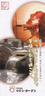 ロテン・ガーデン(東京都町田市相原町)