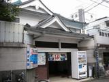 川崎市幸区/富士見湯2