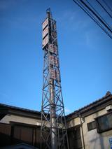 菊の湯(横須賀市小矢部)