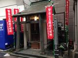 お玉湯(東京都千代田区岩本町)