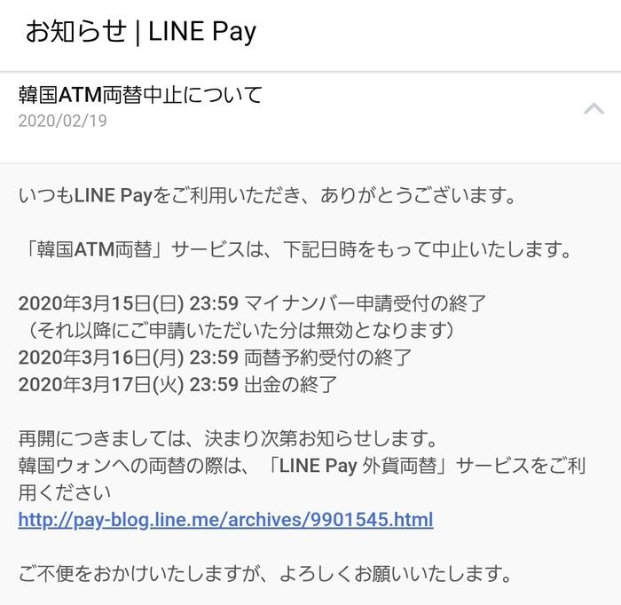 Screenshot_20200219-200930_LINE