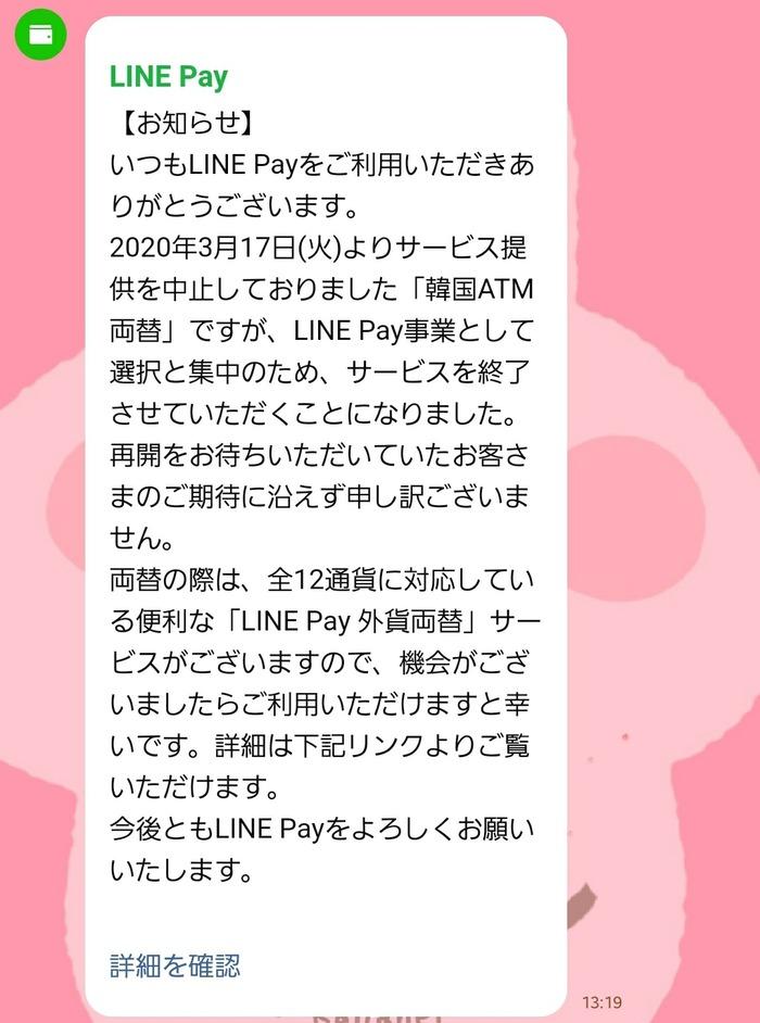Screenshot_20201126-140022_LINE