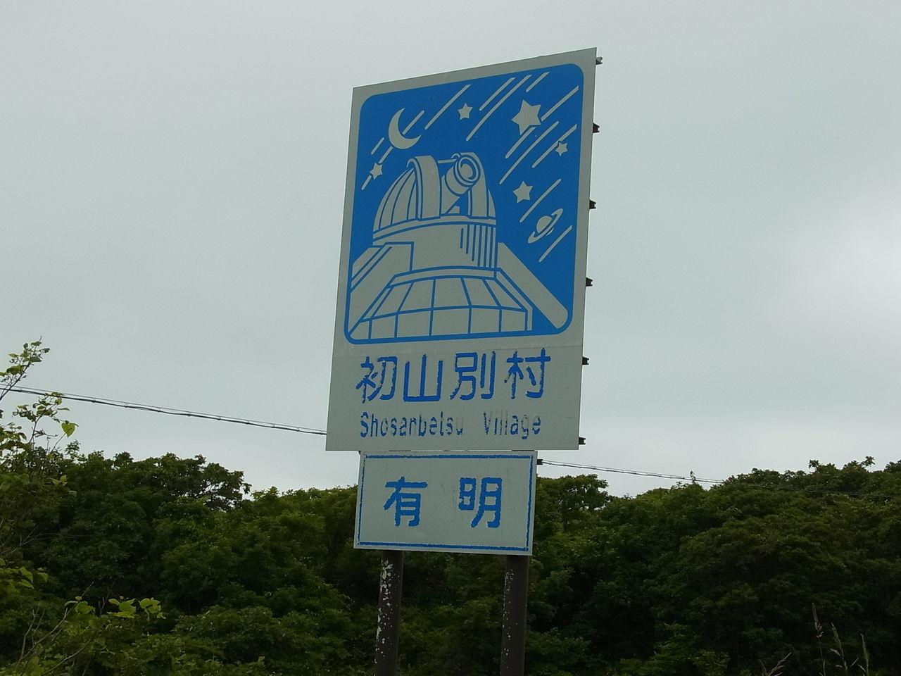 日本一周 ~83日目 強風の ...
