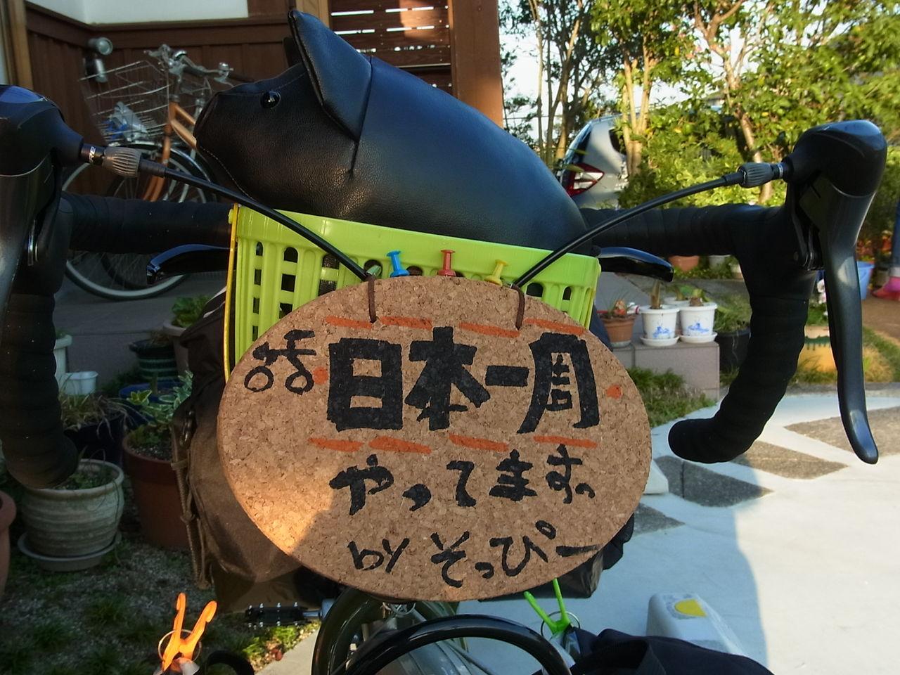... の自転車でちょいと日本一周記