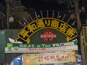 平和通り商店街