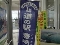 道の駅豊崎2