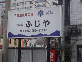 ホテルふじや
