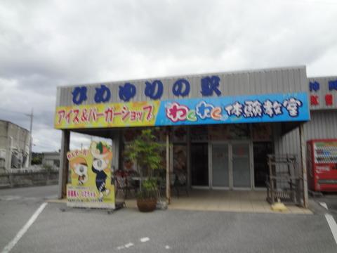 ひめゆりの駅