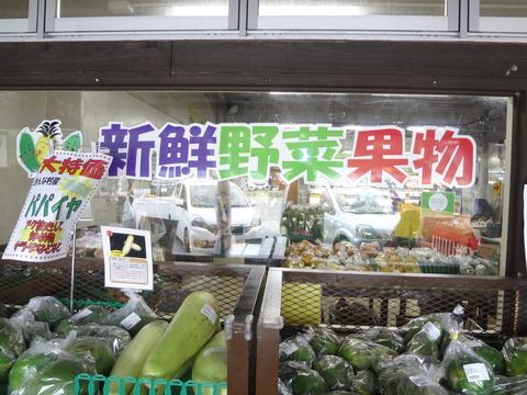 新鮮野菜果物