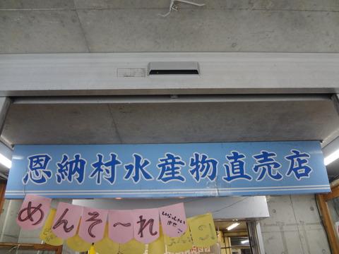 恩納村水産物直売店
