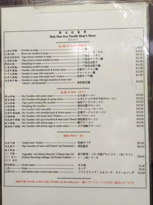 麥文記麵家メニュー