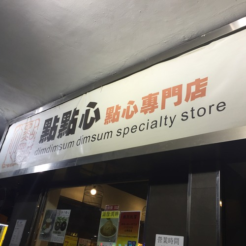 點點心點心專門店(佐敦店)