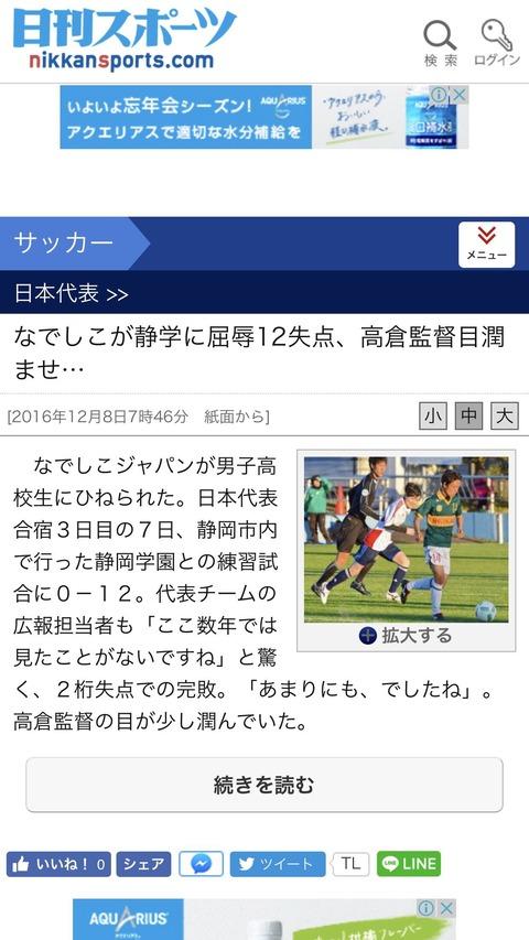 なでしこジャパン 静岡学園の男子高校生に0-12で負ける