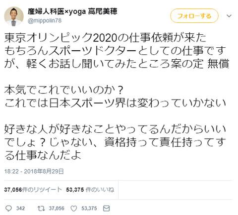 2020東京五輪 ボランティア不足