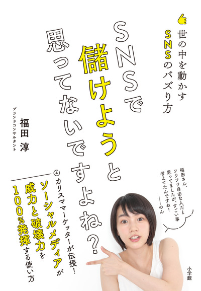 final_SNS_帯入りカバー