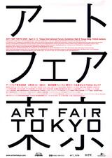 artfair-3