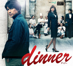 dinner-title-1