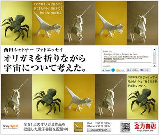 origami_PC_blog