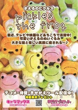 pickles-frog_182X257_02pC