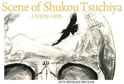 scene_of_shukou_FINAL