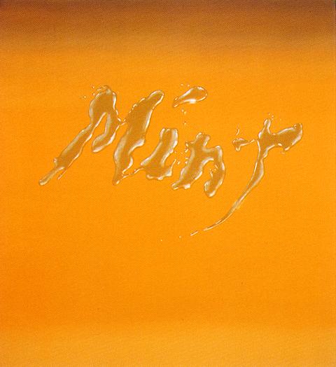 をアートにしたエド・ルシェ 週刊 『フクダデスガ』:フォントをアートにし