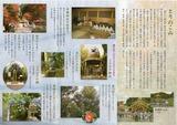 とりの子神社114