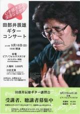 田部井仙台9月16日コンサート