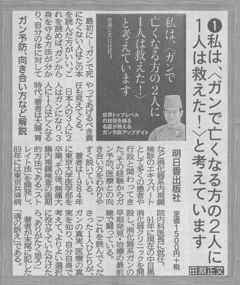 20140214書評デイリースポーツ拡大