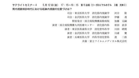 2017第93回日本消化器内視鏡学会総会藤フィルムーサテライトシンポ