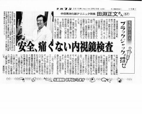 20150219夕刊フジ18
