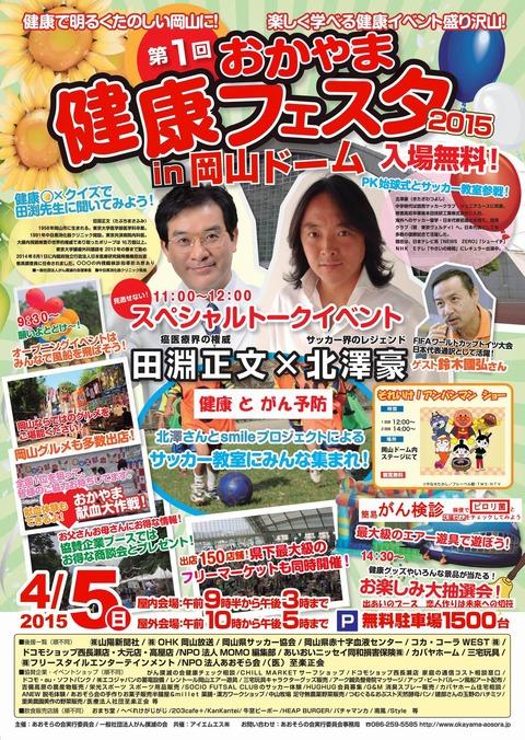 岡山健康フェスタA2OL_0001r7