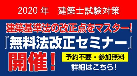 houkaisei2020