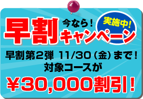 2019早割キャンペーン 第2弾