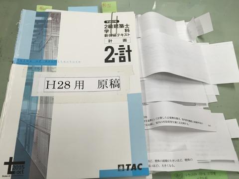 二級建築士_計画テキスト