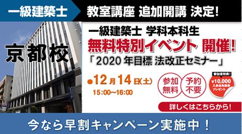 2020kyoto