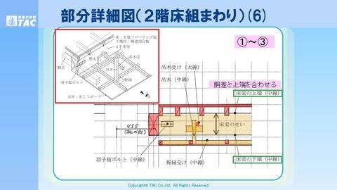 2019_2級設計早期②_1_断面,立面,部分詳細図の作図手順04