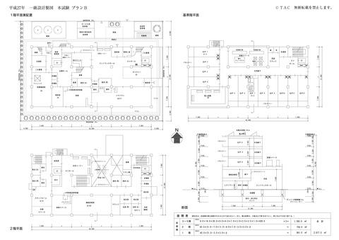 H27_PLAN-B-300-2
