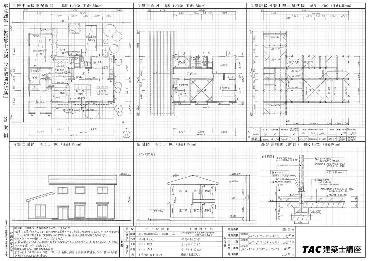 二級建築士 設計製図対策 : TAC...