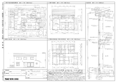 ★H25-2Q製図-本試験-答案例_2019設計早期