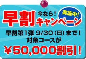 2019早割キャンペーン 第1弾