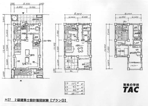 H27_2級設計製図本試験_エスキスプラン3