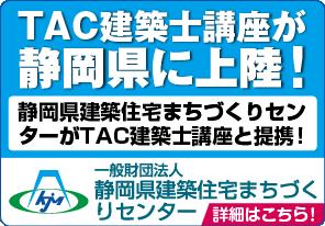 一般財団法人 静岡県建築住宅まちづくりセンター