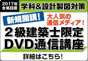 2級建築士 DVD通信講座