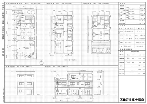H21-2Q製図-オリジナル答案例
