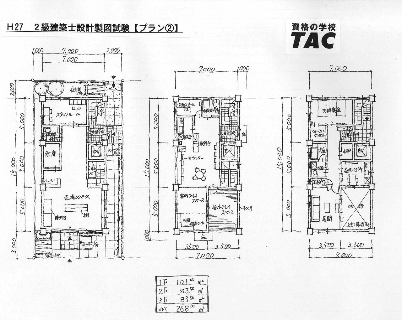 H27_2級設計製図本試験_エスキスプラン2